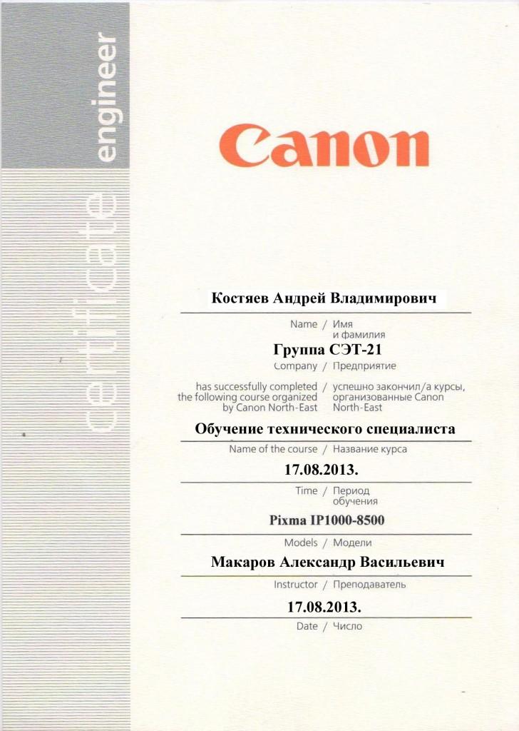CANON1 copy