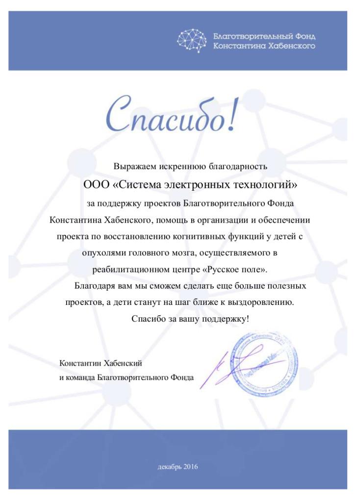 blagodarnost_sistema-elektronnyh-tehnologiy